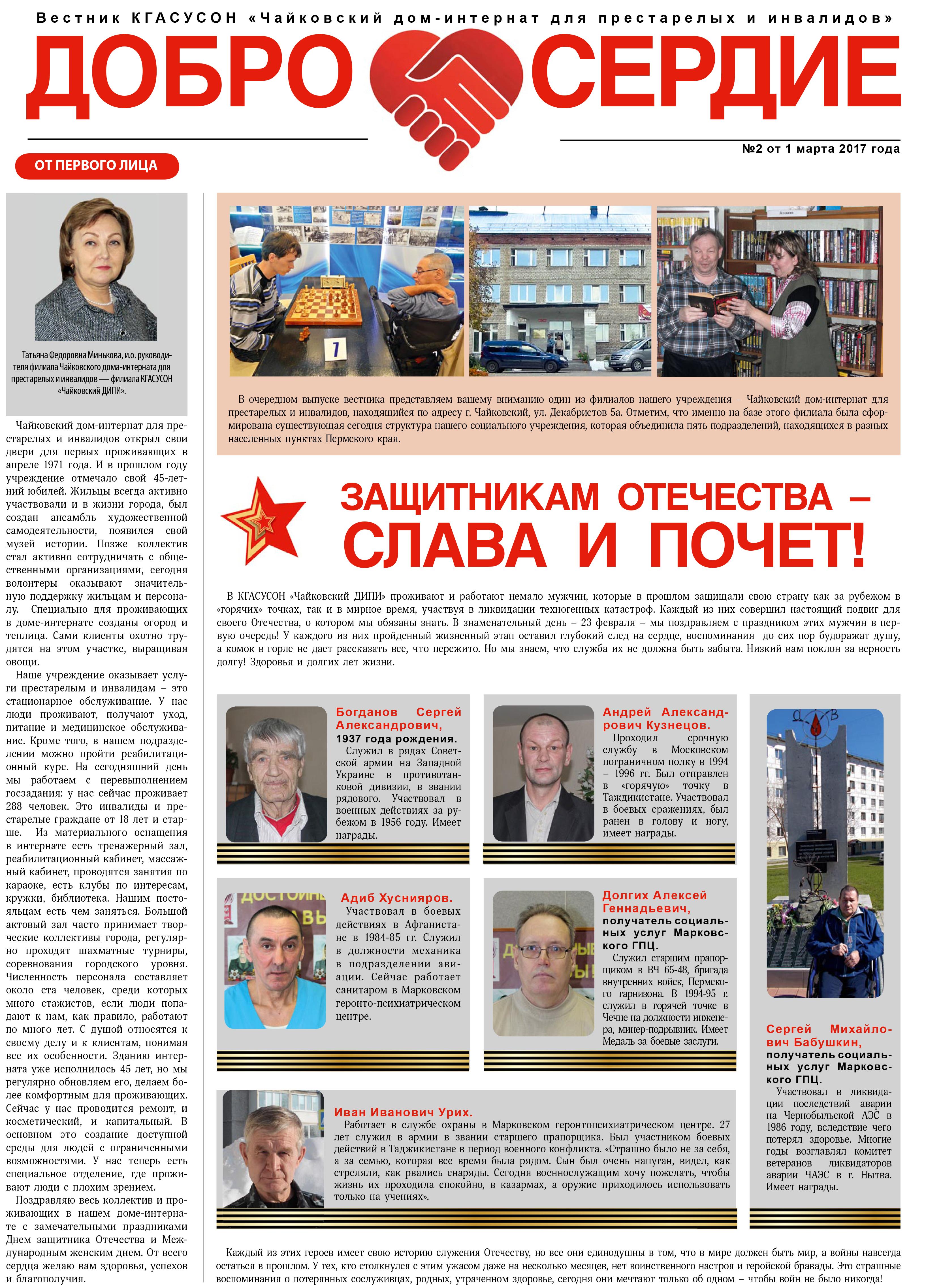 Вестник ДИПИ